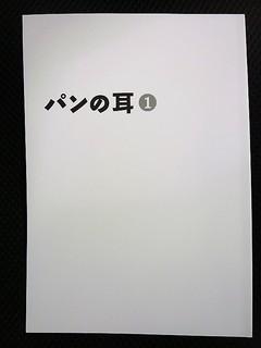 P1070093.JPG