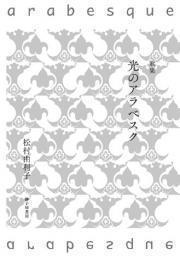 matsumura-yuriko.jpg