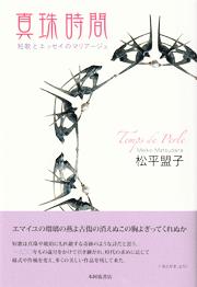 photo-matsudaira.jpg